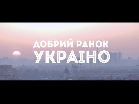 Нумер 482 - Добрий ранок Україно - (Офіційний кліп- 2015)