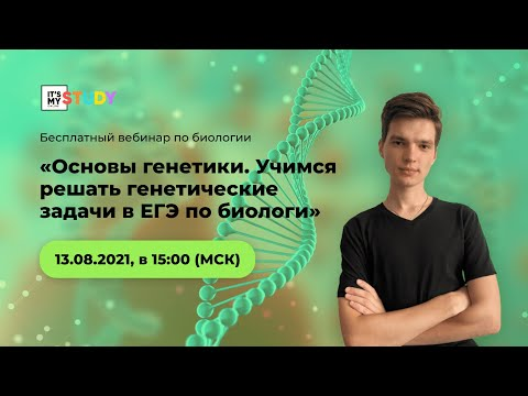 Основы генетики. Учимся решать генетические задачи в ЕГЭ по биологи