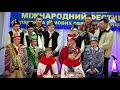 Download Festivalul International de Colinde, Datini si Obiceiuri la Ucraineni - editia XXV