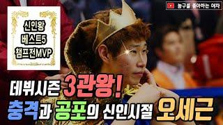 데뷔시즌 3관왕? 충격과 공포의 신인시절 오세근