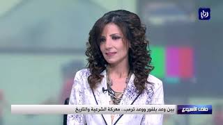 بين وعد بلفور ووعد ترمب.. معركة الشرعية والتاريخ - (1-11-2019)