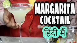 how to make margarita in hindi