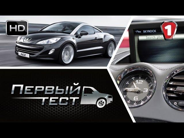 """Peugeot RCZ 2011. """"Перший тест"""" (HD). (УКР)"""