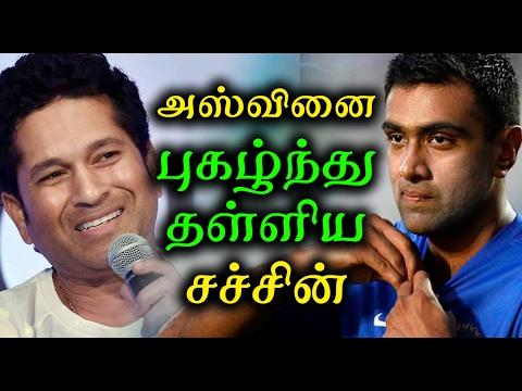 அஸ்வினுக்கு டெண்டுல்கர் பாராட்டு | Sachin Tendulkar Praises R Ashwin- Oneindia Tamil