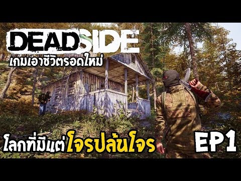 Deadside[Thai] EP1 New Survival Game โลกที่มีแต่โจรปล้นโจร เกมเอาชีวิตรอดใหม่