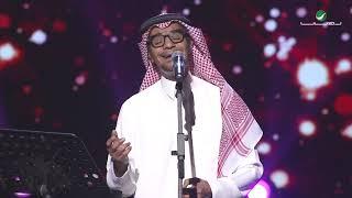 Rabeh Saqer ... Qalo Elhob - Alriyadh Concert 2018 | رابح صقر ... قالوا الحب - حفل الرياض