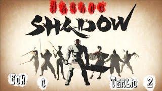 Бой с Тенью 2.Прохождение Начало.Видео игры драка бои.Shadow fight 2 Video games fight fighting.