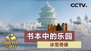 《跟着书本去旅行》 20200527 书本中的乐园——冰雪奇缘| CCTV科教