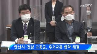 [뉴스&피플] 안산시-전남 고흥군, 우호교류 협약 체결