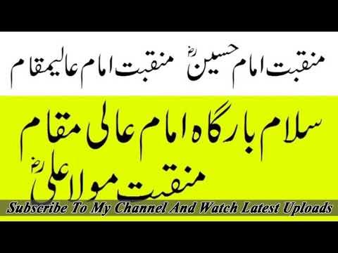 Imam hussain noha lyrics