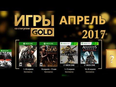 Xbox Live Gold Апрель 2017 (Обзор на русском языке)
