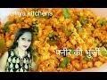 paneer bhurji in Hindi recipe restaurant style