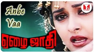 Ezhai Jaathi Movie  Song | Anbe Vaa | Ilayaraja Tamil Hits | Vijayakanth | Hornpipe