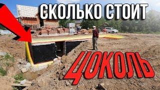 Сколько стоит построить цокольный этаж? Выгодно ли это и почему? Смета в описании.