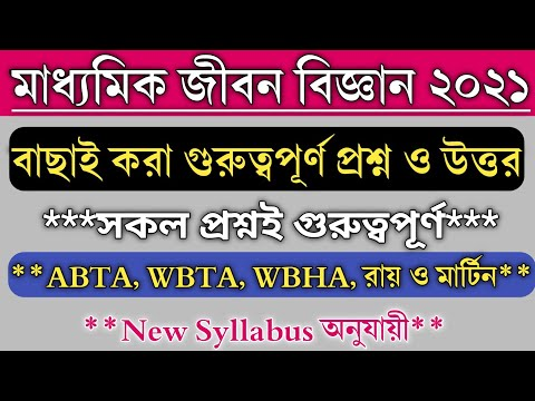 Madhyamik Life Science Suggestion 2021 Mcq | Class 10 Life Science Suggestion 2021 Mcq New Syllabus