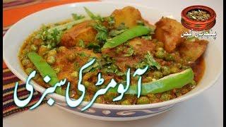 Aloo Matar Ki Sabzi, مزیدار آلو مٹر کی سبزی Potato and Green Peas Recipe (Punjabi Kitchen)