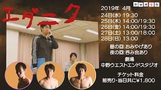 『エダニク』CM エピソード3  ヤマガヲク