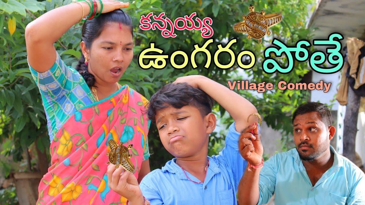 కన్నయ్య ఉంగరం పోతే   Unguram Pothe   Kannaya Videos   Trends adda