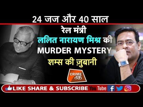 INDIRA GANDHI के रेल मंत्री और MANMOHAN SINGH को सलाहकार बनाने वाले  LALIT MISHRA को किसने मरवाया