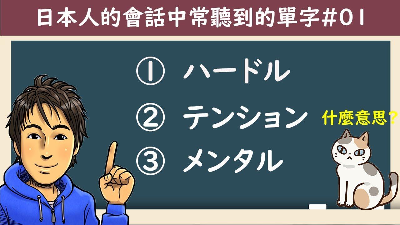 日本人常用的單字【ハードル】【テンション】【メンタル】/ 日文教學