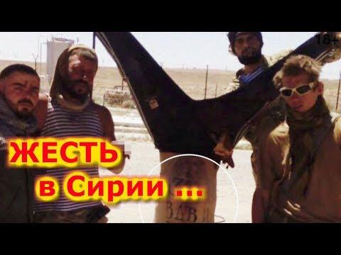 Кадры жестокого убийства в Сирии   ЧВК Вагнера   Новости Мира