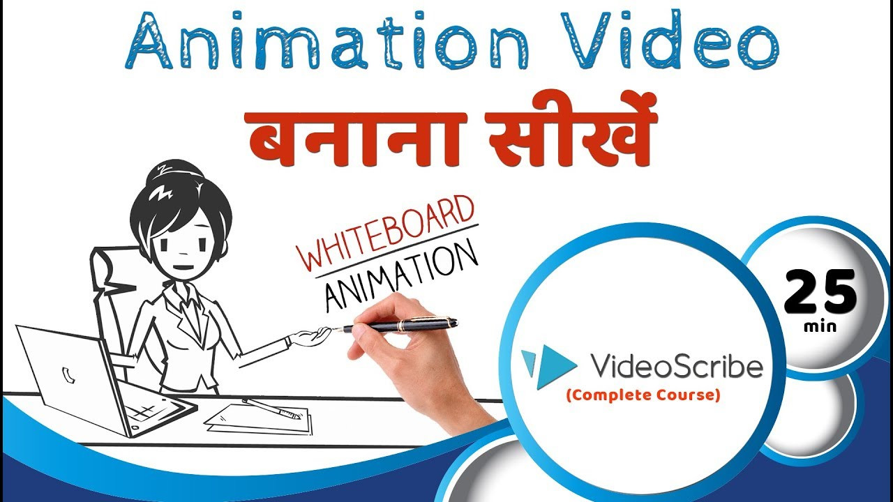 Whiteboard Animation VideoScribe Complete Tutorial | एनीमेशन बनाना सीखें