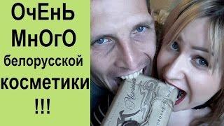 Unboxing: очень много белорусской косметики! #посылкаотподписчицы