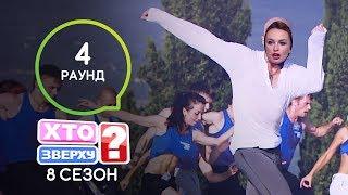 Булитко vs Яма: кто танцует лучше? – Хто зверху? Сезон 8. Выпуск 12. Раунд 4