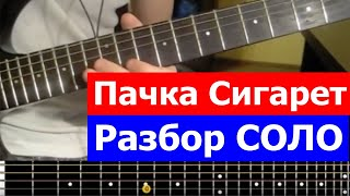 ПАЧКА СИГАРЕТ - lesson solo l a pack of cigarettes