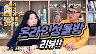 청년이 운영하는 온라인 성물방 리뷰!!! 귀염뽀짝 가톨…