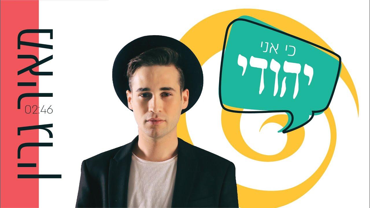 מאיר גרין - כי אני יהודי//Meir Green - Ki ani yehudi
