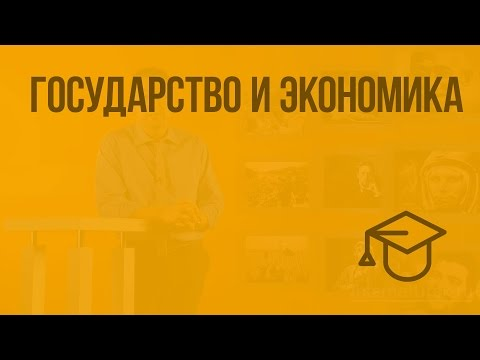 Государство и экономика. Видеоурок по обществознанию 8 класс