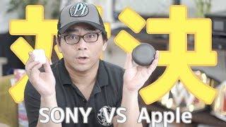 完全ワイヤレス対決!SONY VS Apple【Xperia Ear DuoとAirPodsを比較検証】 thumbnail