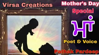 ਮਾਂ //Mother's Day //Poem //Poetry //Pathak Pardeep //Virsa Creations