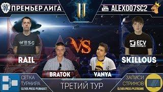 Премьер-Лига, Тур 3: BratOK - Vanya, Rail - SKillous | Лучшие игроки в StarCraft II