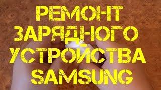 Ремонт зарядного устройства SAMSUNG