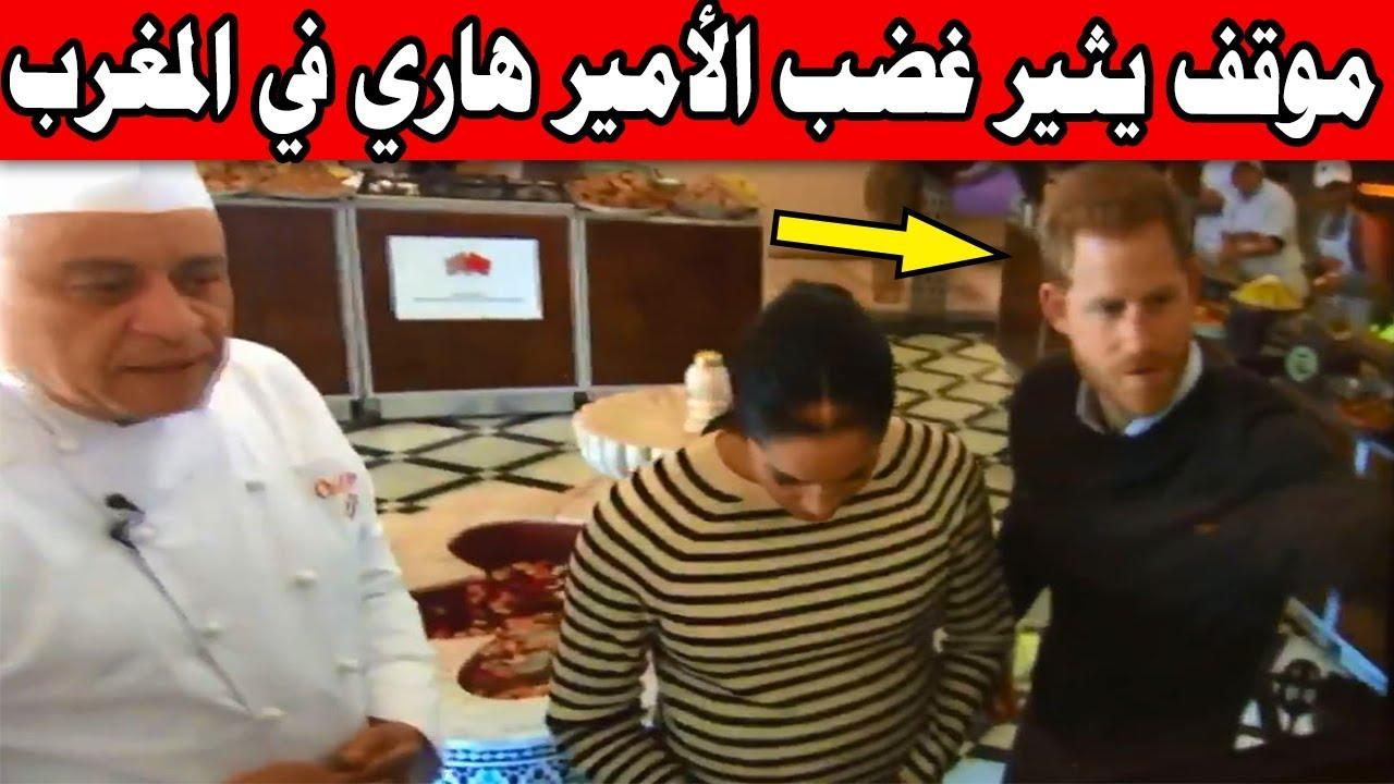 موقف يثير غضب الأمير هاري في المغرب..ماذا وقع؟