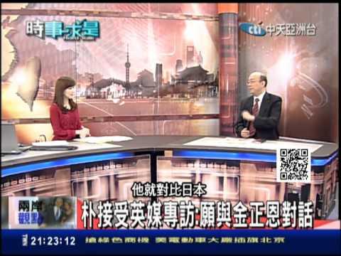 2013.11.05實事求是 美國試圖修補日韓關係 徒勞無功?