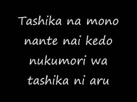 Kimi ga Ireba - Buono [Lyric]
