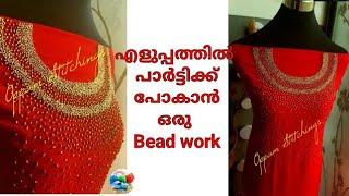 Bead work Lesson 21 Malayalam