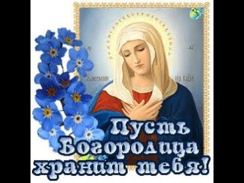 Пусть Вам открыты все дороги и Богородица хранит вас