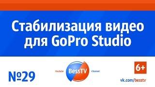 GoPro урок: Стабилизация видео для GoPro Studio. Как снимать экшн-камерой гопро. GoPro 7, 6, 5