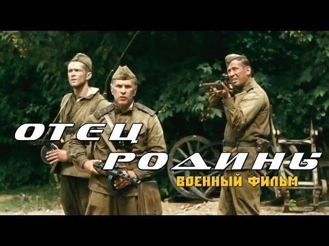 шикарный военный фильм Отец родины 2016 военные фильмы драма
