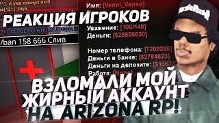 ВЗЛОМАЛИ МОЙ ЖИРНЫЙ АККАУНТ НА ARIZONA RP / ПРАНК