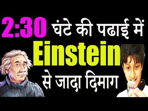 How to Study Continuously in Hindi   Genius अर्णव शर्मा ने 2:5hr की पढाई में किया मेन्सा टेस्ट पास