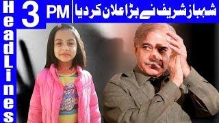We are Near to Zainab's Murderer, Shahbaz Sharif - Headlines 3PM - 17 January 2018 | Dunya News