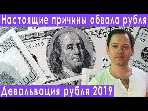 Как называется падение валюты