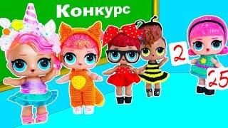 КОНКУРС КОСТЮМОВ кто ЧЕМПИОН ШКОЛЫ! Мультик #ЛОЛ СЮРПРИЗ Куклы Игрушки Для девочек