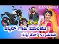 ಪಲ್ಸರ್ ಗಾಡಿ ಮಾಲಕತಿ ನನ್ನ ಹೆಂಗ ನೀ ಮರಿತಿ|pulsar gadi malakati malu nipanal janapada song Kannada songs