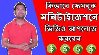 How to Upload Video for Facebook Monetization - Make Money With Facebook Bangla Tutorial